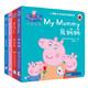 《小猪佩奇双语故事纸板书》(共4册)