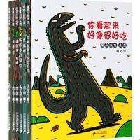 《宫西达也恐龙系列绘本》(套装共7册)
