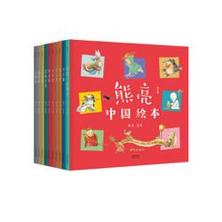 《熊亮·中国绘本系列》(共10册)