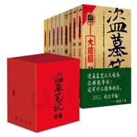 《盗墓笔记》(六周年纪念版 、全套共9册)