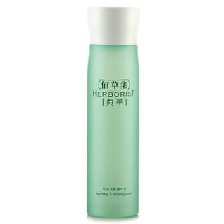 HERBORIST 佰草集 水润活颜菁华水 150ml