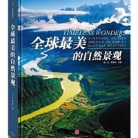 《中国国家地理:全球最美的自然景观》