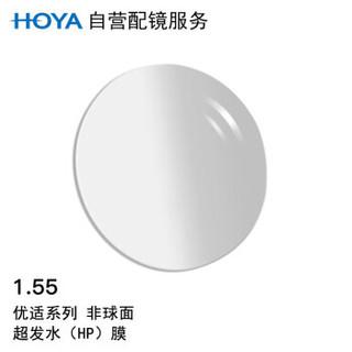 HOYA  豪雅 优适1.55非球面超发水膜(HP)近视树脂光学眼镜片 1片装(现片)