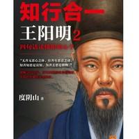 《知行合一王阳明套装大合集》(1+2+3+传习录 共4册)