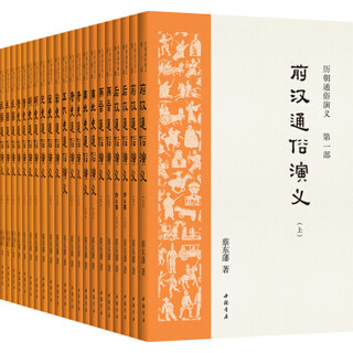 京东PLUS会员 :  《历朝通俗演义》(套装共21册) +凑单品