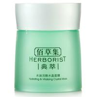 HERBORIST 佰草集 水润活颜水晶面膜 120ml