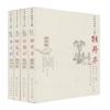 《权威定本古典四大名剧:西厢记+牡丹亭+长生殿+桃花扇》(套装全4册)