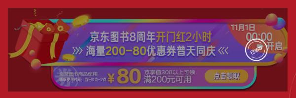 京东 图书8周年 自营图书音像
