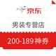 促销活动:京东 男装200-189神券 24寸拉杆箱11元包邮