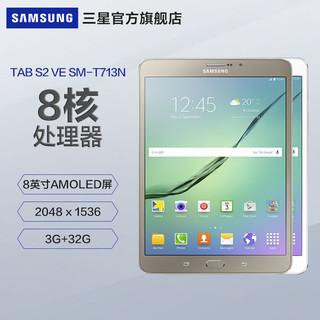 6期免息 Samsung/三星 SM-T713N TAB S2 VE 8英寸八核平板电脑