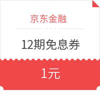 京东金融 12期免息券