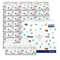 Kleenex 舒洁 北欧系列抽纸 3层120抽(200*129mm)