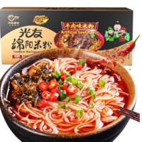 光友 绵阳米粉 牛肉米线 年货礼盒装 四川特产方便速食面酸辣粉 155g*3袋 *7件
