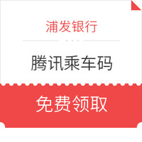 移动端:浦发银行 X 腾讯  乘车码