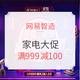 促销活动:京东 网易智造 家电旗舰店双11大促 满999减100,值友专享399减30