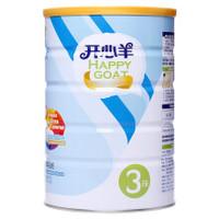 开心羊婴幼儿奶粉羊奶粉3段倍护配方羊奶粉800g罐装包邮