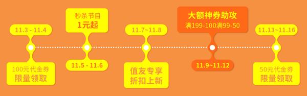 蜻蜓FM音频节目 双十一钜惠