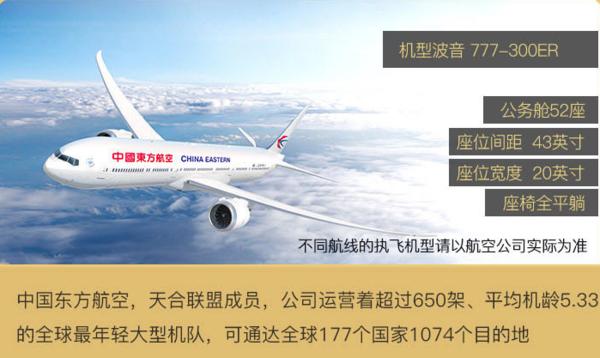 东方航空  上海-美国/俄罗斯5-30天往返含税特价机票