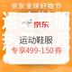 促销活动:京东 运动鞋服 值友专享优惠 499-150专享券、预售商品满100元8折券