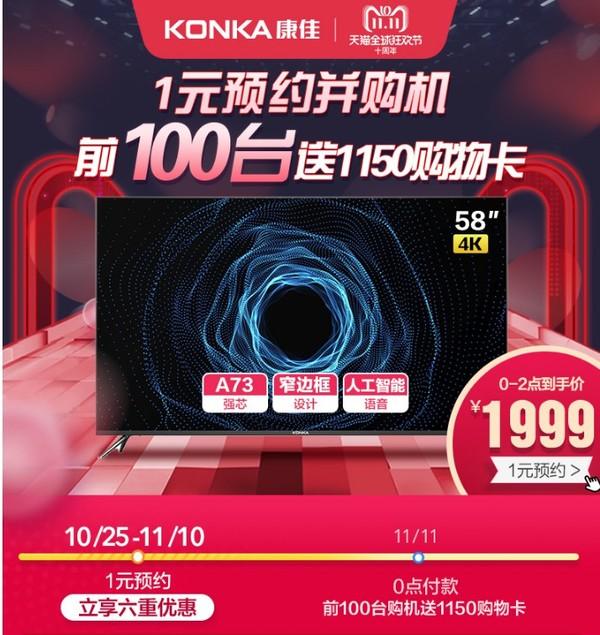 KONKA 康佳 G58U 58英寸 4K液晶电视