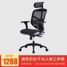 3日8点:保友Ergonor电脑椅 联友人体工学椅 金卓B/Enjoy办公椅子 银白色网椅