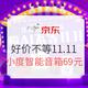 促销活动:京东 小度自营旗舰店特惠 11.11小度智能音箱仅售69元