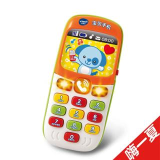 伟易达 宝贝手机 儿童玩具手机