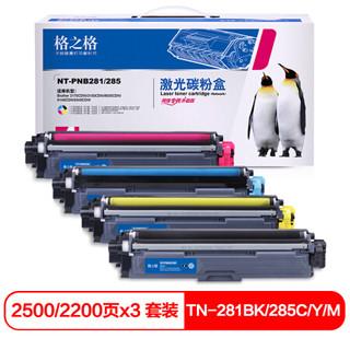 格之格TN-281BK硒鼓4色套装NT-PNB281/285适用兄弟3170CDW 3150CDN 9020CDN 9140CDN 9340CDW打印机耗材