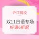 沪江网校 双十一简单学习 日语专场