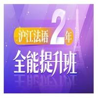 沪江网校 法语2年全能提升【暖春特惠班】
