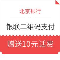 移动端:北京银行 完成3笔银联二维码支付
