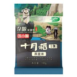 十月稻田  燕麦米 100g *20件