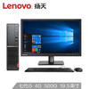 联想(Lenovo)扬天M4000e(PLUS)商用办公台式电脑整机(I5-7400 4G 500G 光驱刻录 WIN10 四年上门)19.5英寸 3999元