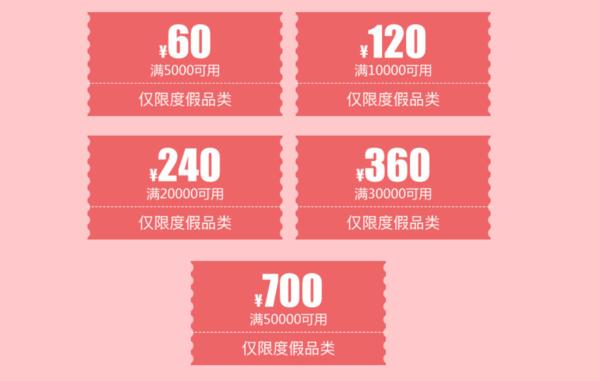 京东旅行 度假、邮轮类产品优惠券