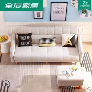 QuanU 全友 102265 小户型布艺沙发 三人位