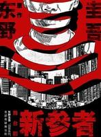 """东野圭吾""""加贺系列"""" 首部悬疑舞台剧《新参者》 上海站"""