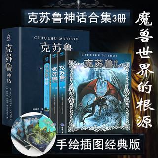 《克苏鲁神话》(合集3册、赠克苏鲁吊坠)