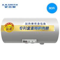 A.O.Smith  史密斯 F280  电热水器 80L