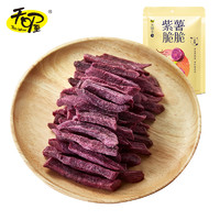 Ten Wow 天喔 紫薯脆脆
