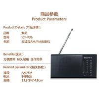 SONY 索尼 ICF-P36 收音机 (黑色)