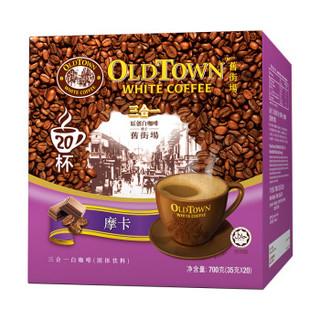 京东PLUS会员 : OLDTOWN 旧街场 摩卡味 三合一白咖啡 35g*20条 *3件
