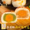 知味观 莲蓉肉松蛋黄酥 (100g)