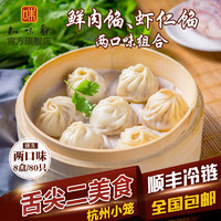 知味观 小笼包 灌汤包虾仁鲜肉 2口味 (8盒)