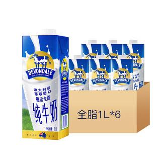 Devondale 德运 全脂纯牛奶 1L*6盒