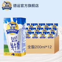 Devondale 德运 全脂纯牛奶 UHT 200ml*12盒