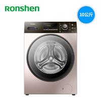 Ronshen 容声 RG100D1256BYG 10kg 变频 滚筒洗衣机