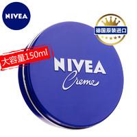 NIVEA 妮维雅 小蓝罐保湿面霜 150ml