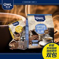 OWL 猫头鹰 研磨系列 袋泡咖啡 原味 450g+奶味 375g