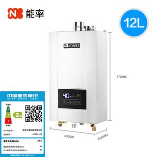 NORITZ  能率 JSQ24-E4 12E4AFEX  燃气热水器(天然气) 12升