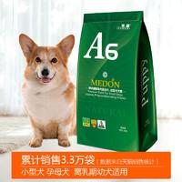 medon 麦顿 通用幼犬鸡肉味狗粮 3kg